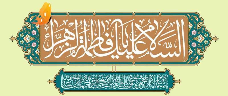 يوم المرأة و عيد الأم..ذكرى مولد السيدة فاطمة الزهراء سلام الله عليها
