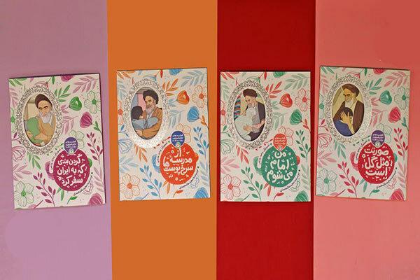 """اصدار كتاب """"قصص الإمام الخميني والأطفال"""""""