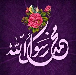 الرسول محمد(ص)رحمة للعلمين