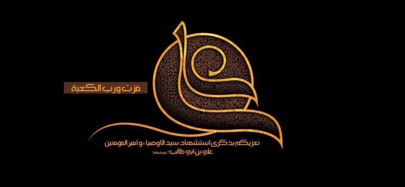 الامام علي بن أبي طالب (سلام اللَّه عليه) مبدأ سلسلة عشاق اللَّه