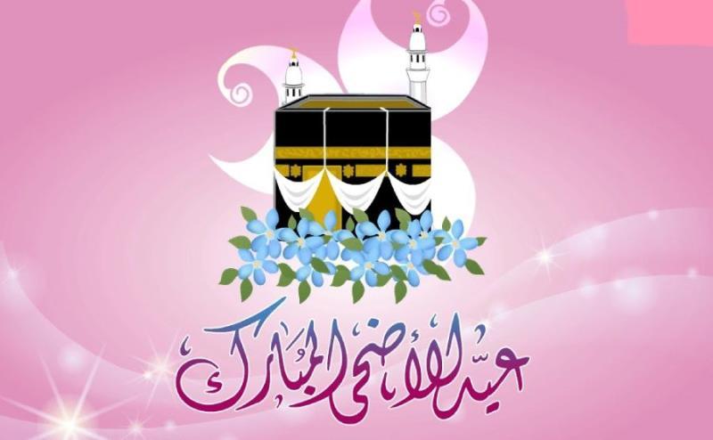 نهنئ الأمة الاسلامية بحلول عيد الاضحى المبارك
