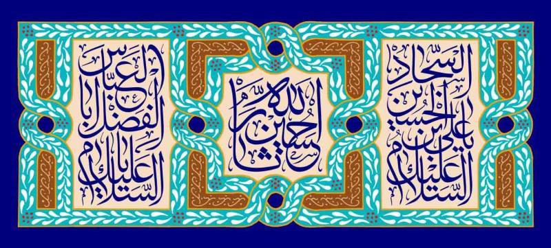 في ذكرى مولد الأنوار الثلاثة الامام الحسين و سيدنا ابالفضل العباس و الامام السجاد عليهما السلام