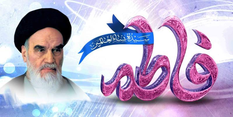 أنّ جميع الأبعاد المتصورة للإنسان قد تجلت في فاطمة الزهراء سلام الله عليها التي تعد مفخرة بيت الوحي. صحيفة الإمام ، ج7، ص 250