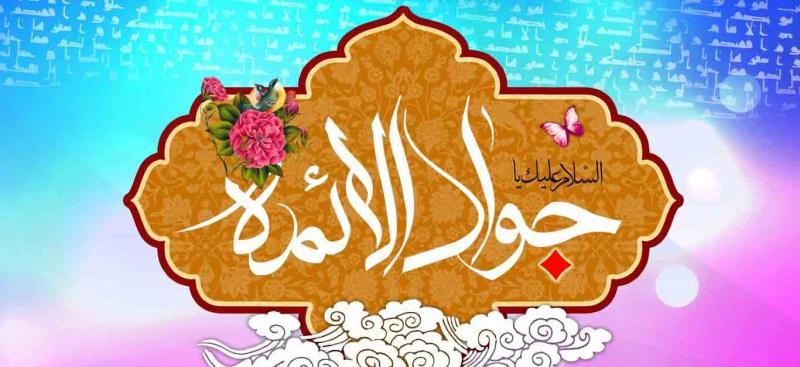 ذكرى مولد الامام الجواد عليه السلام