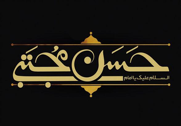 الامام الحسن بن علي عليه السلام في كلام الامام الخميني