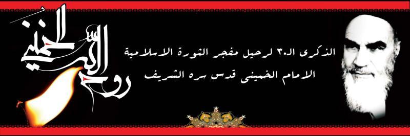 بمناسبة الذکري الـ30 لرحیل مفجر الثورة الإسلامیة الإمام الخمیني (قدس سره)