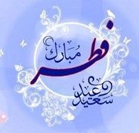 عيد الفطر السعيد..عيد الخير و الرحمة