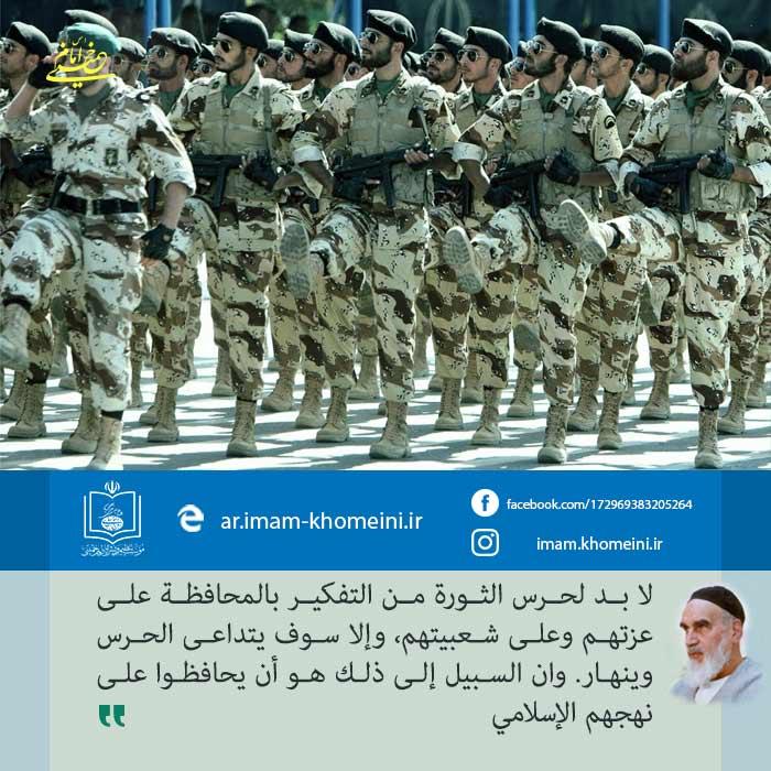 الامام الخمیني و الحرس الثوري
