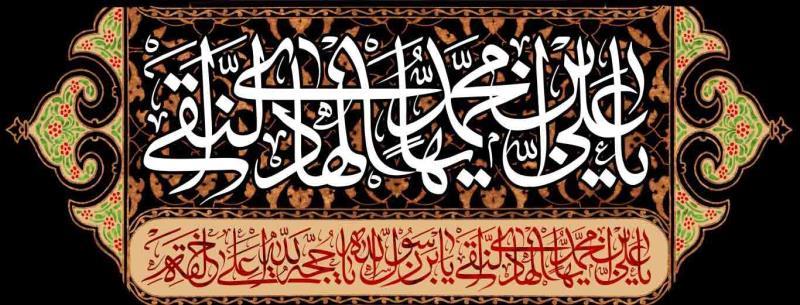 ذكرى استشهاد الامام الهادي عليه السلام