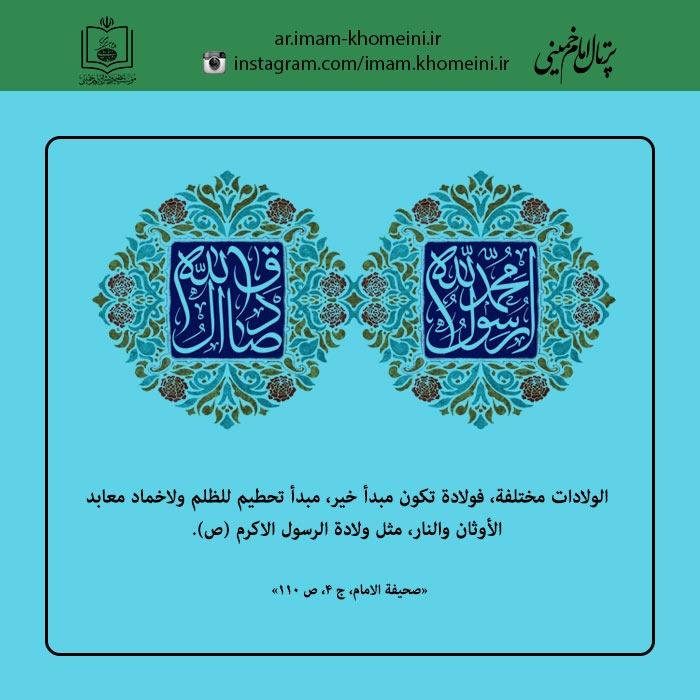 میلاد الرسول الاعظم محمد(ص) و مولد الامام جعفر الصادق (ع)