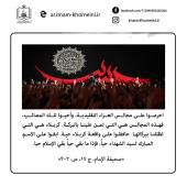 الامام الخميني ودور نهضة كربلاء في احياء الاسلام