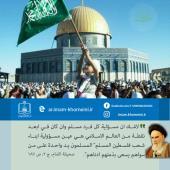 یوم القدس في كلام الامام الخميني (قدس سره)