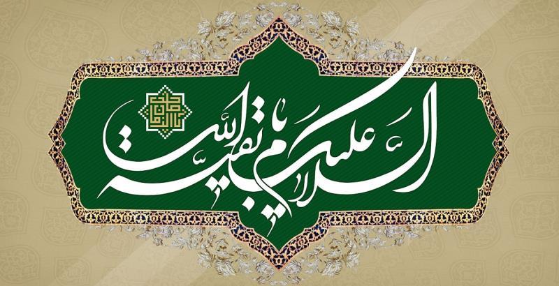 عيد بدء إمامة صاحب العصر و الزمان الامام المهدي عج الله تعالى فرجه الشريف