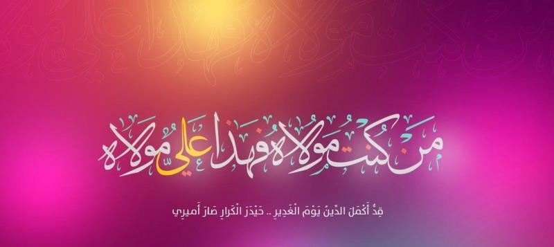 نهنئ الأمة الاسلامية بحلول عيد الغدير الأغر