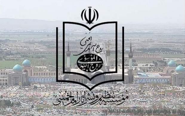 في ذكرى تأسيس مؤسسة تنظيم ونشر تراث الإمام الخميني