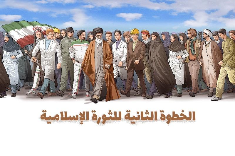 الخطوة الثانية للثورة الإسلامية