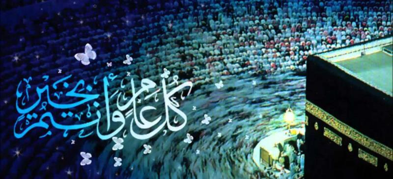 عيد الاضحى المبارك