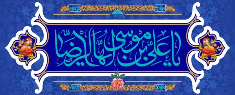 ذكرى ميلاد الامام الرضا عليه السلام