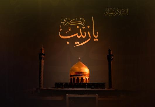 الحوراء زينب (ع)بعد استشهاد الإمام الحسين(ع) أُلقيت على عاتقها مسؤولية إيصال نداء دماء شهداء كربلاء