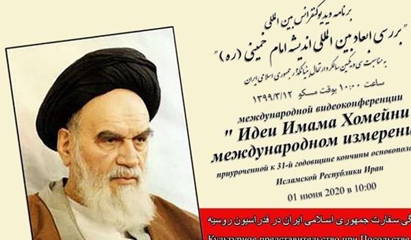عقد مؤتمر حول الأبعاد الدولية لفكر الإمام الخميني (رض) في موسكو