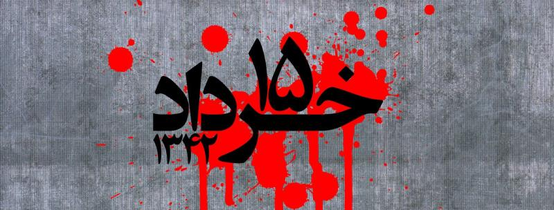 ذكرى انتفاضة 15 خرداد..انطلاقة النهضة الاسلامية
