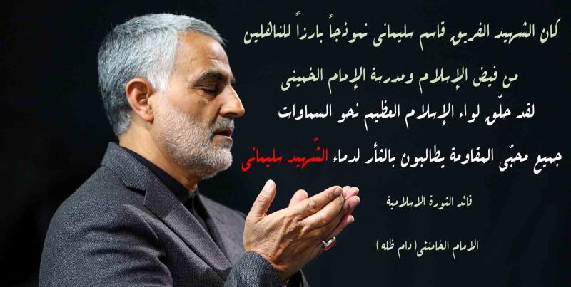 قائد الثورة الاسلامية:كان الشهيد سليماني نموذجاً بارزاً للناهلين من فيض الإسلام ومدرسة الإمام الخميني