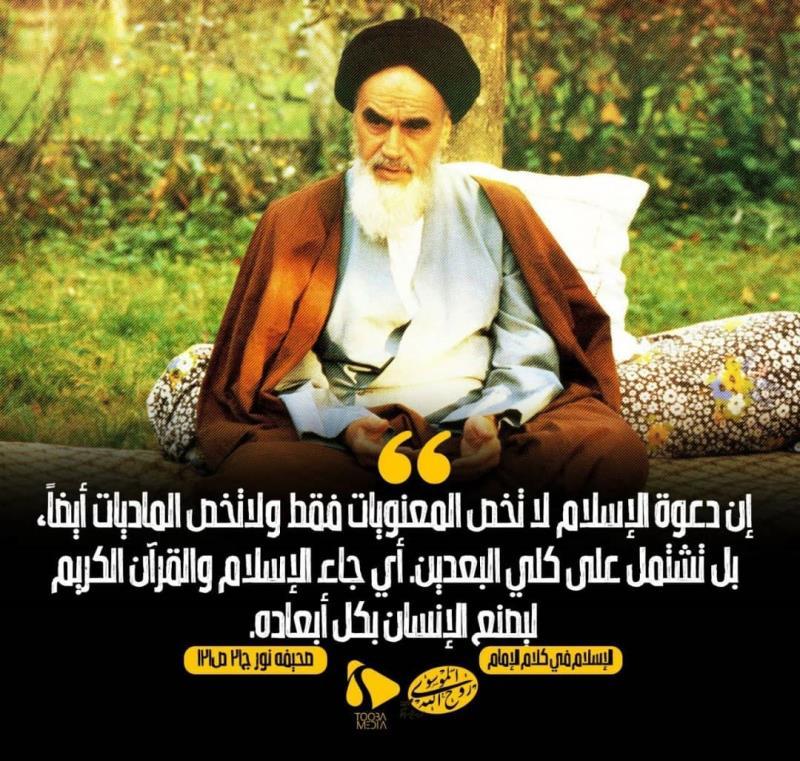 الاسلام في كلام الامام الخميني (قدس سره)