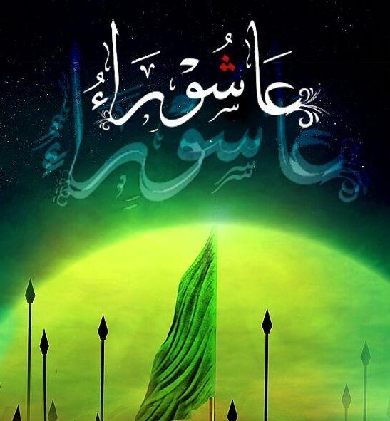 نهضة عاشوراء الامام الحسين عليه السلام