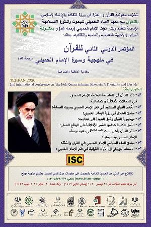 """إقامة مؤتمر دولي بعنوان """"القرآن في منهجية وسيرة الإمام الخميني"""