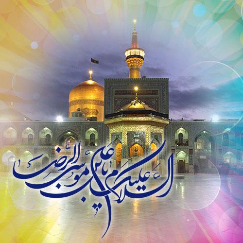 بمناسبة ذكرى مولد الإمام الرضا عليه السلام