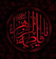 في ذكرى استشهاد مفخرة بيت النبوة السيدة فاطة الزهراء سلام الله عليها
