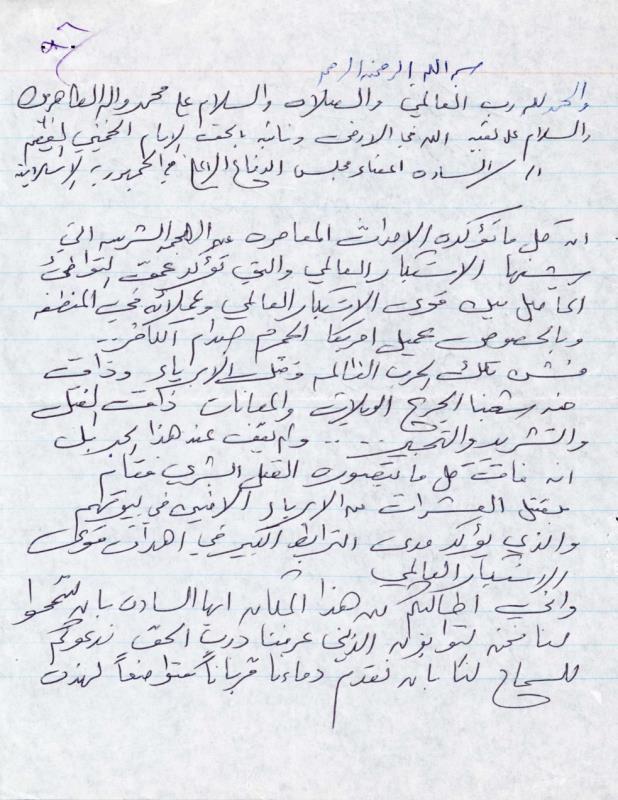 رسالة من أسير عراقي