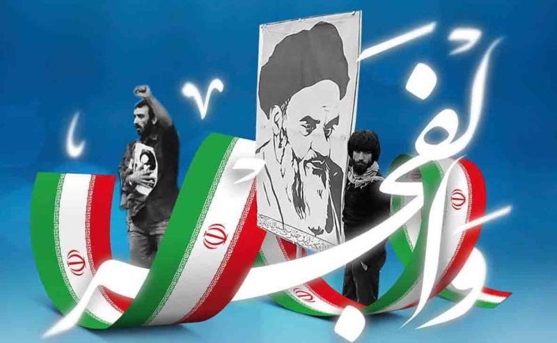 أيام عشرة الفجر المباركة..ذكرى انتصار الثورة الاسلامية