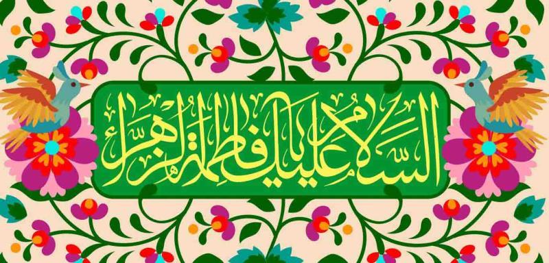 ذكرى مولد السيدة فاطمة الزهراء سلام الله عليها..عيد الأم