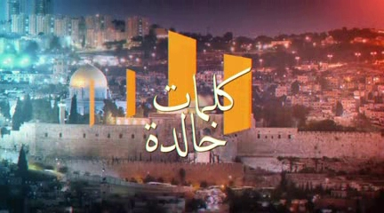 يوم القدس العالمي في كلمات الامام الخميني-4