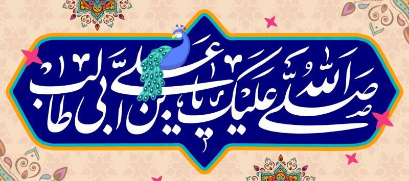 ذكرى مولد أمير المؤمنين الامام علي عليه السلام