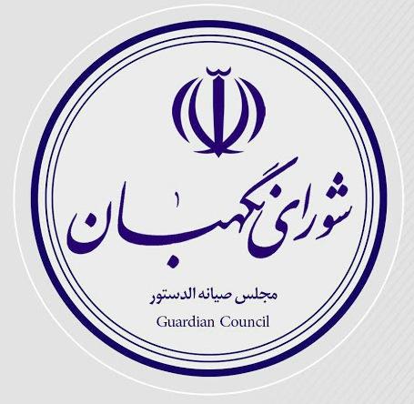 صيانة دستور الجمهورية الاسلامية