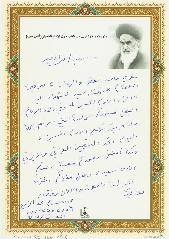 اتحاد الشعب الايراني والعراقي