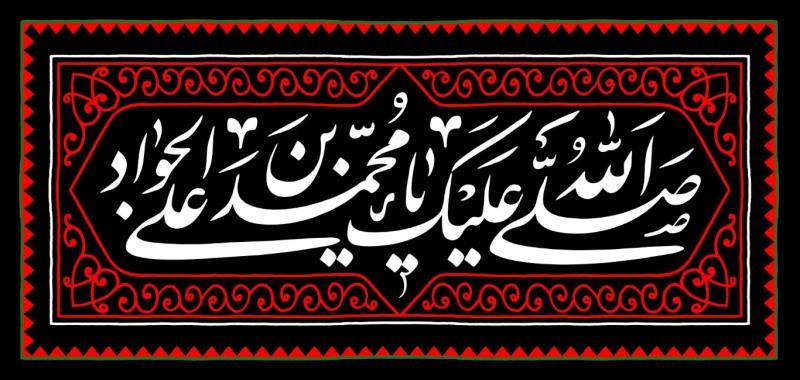 ذكرى استشهاد الامام الجواد عليه السلام