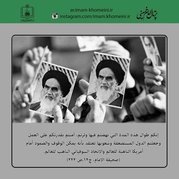 انتصار الثورة الاسلامية