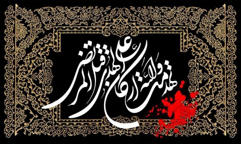 ذكرى استشهاد أمير المؤمنين الامام علي عليه السلام