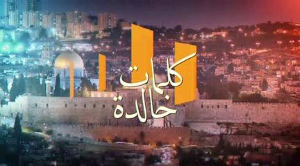يوم القدس العالمي في كلمات الامام الخميني-3