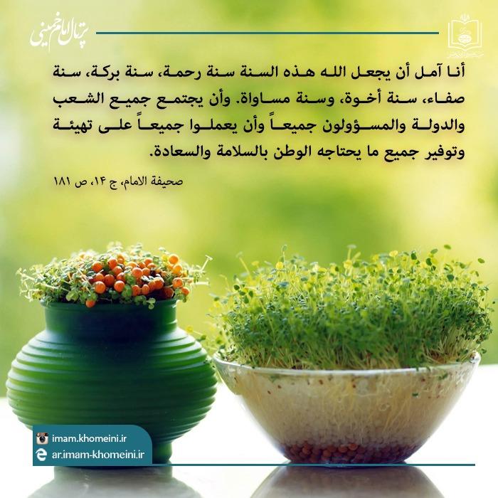تهنئة عید النیروز