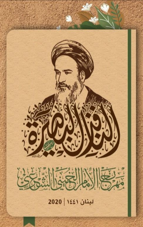 """افتتاح مهرجان الإمام الخميني الشعري""""النافذالبصيرة"""""""
