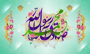 ميلاد البشير النذير صلى الله عليه واله وسلم