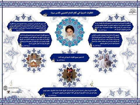 الأقليات الدينية في كلام الامام الخميني (قدس سره)