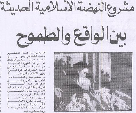 مشروع النهضة الاسلامية الحديثة بين الواقع والطموح