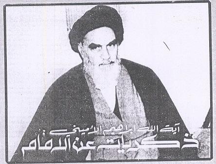 أية الله ابراهيم الاميني: ذكريات عن الامام
