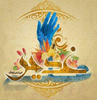 عيد الغدير الأغر..عيد الإمامة و الولاية