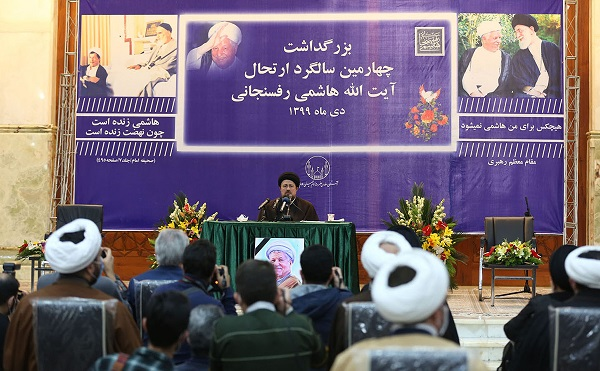 إقامة مراسم الذكرى السنوية لرحيل الشيخ رفسنجاني